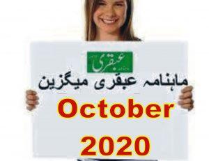 Ubqari October 2020 Magazine