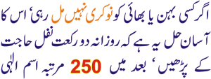 Ubqari Wazifa For Job