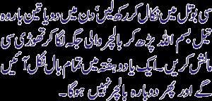 balchar treatment in pakistan