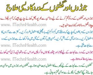 Ghutno Ke Dard Ka Desi Ilaj In Urdu