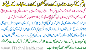 Ghutno Ke Dard Ka Ilaj In Urdu Joint Pain Home Remedies