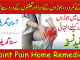 Joint Pain Home Remedies, Ghutno Ke Dard Ka Desi Ilaj In Urdu