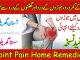 Joint Pain Home Remedies, Ghutno Ke Dard Ka Desi Ilaj In Urdu