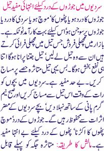 Joron K Dard Ka Desi Ilaj In Urdu