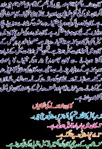 Kan Me Dard Ka Ilaj In Urdu