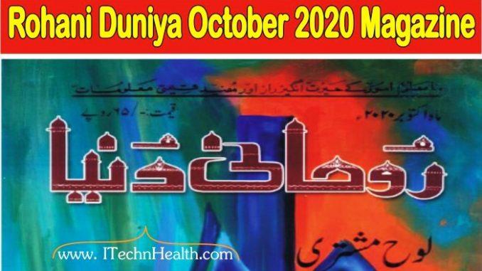 Roohani Duniya October 2020 Magazine