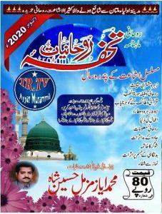 Tohfa-E-Roohaniyaat October 2020