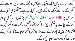 Benefits Of Reciting Bismillah 786 Times