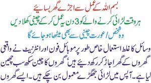 Bismillah Benefits In Urdu