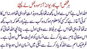 Kisi K Dil Main Jaga Banany Ka Wazifa In Urdu