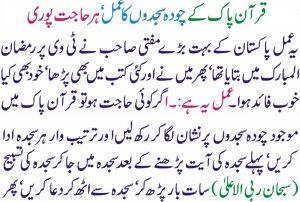 Powerful Wazifa To Fulfill Desires