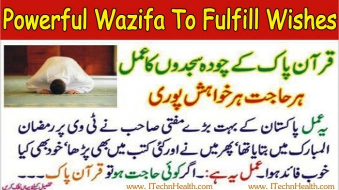 Powerful Wazifa To Fulfill Desires & Wishes- Ubqari Wazaif