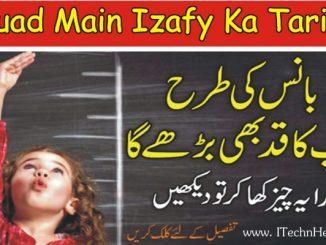 Height Badhane Ka Tarika In Urdu-Qad Lamba Karne Ka Tareeqa