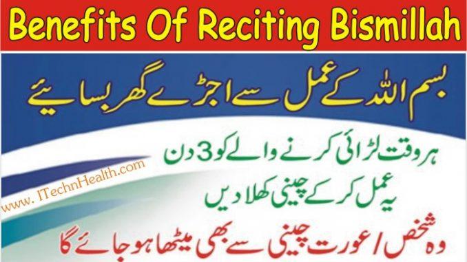 Reciting Bismillah 786 Times Wazifa