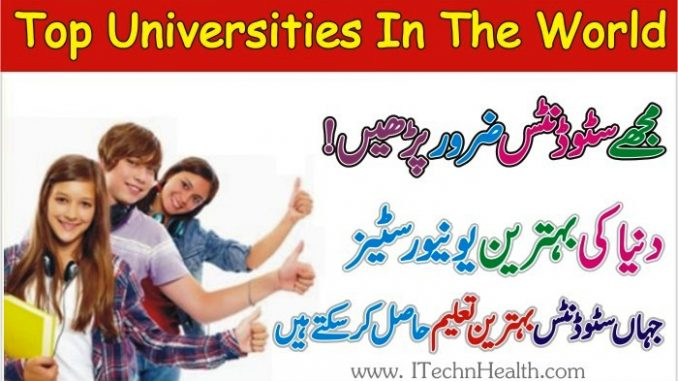 Top Universities In The World, Best Universities In Asia, Australia, New Zealand, Europe, Africa
