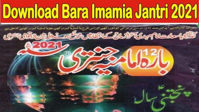 Bara Imamia Jantri 2021 Download