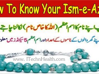 Ism e Azam Software Free Download