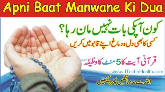 Kisi se Apni Baat Manwane ki Dua in Urdu