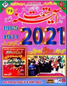 Aina E Qismat January 2021 Magazine