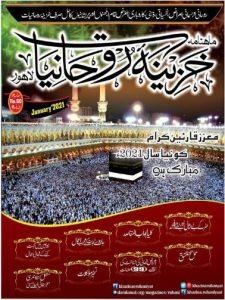 Khazina-e-Ruhaniyaat January 2021
