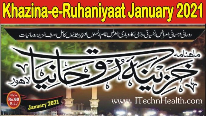 Khazina-e-Ruhaniyaat January 2021 Magazine Free Download