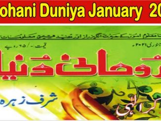 Roohani Duniya January 2021