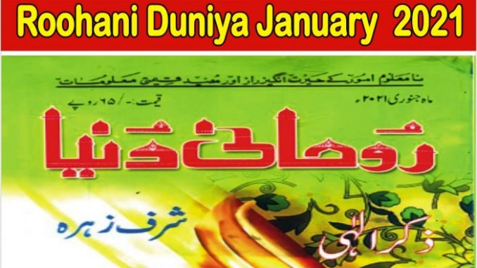 Roohani Duniya January 2021