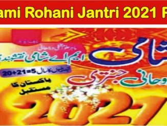 Shami Rohani jantri 2021 Free Download