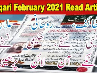 Ubqari February 2021 Magazine Published