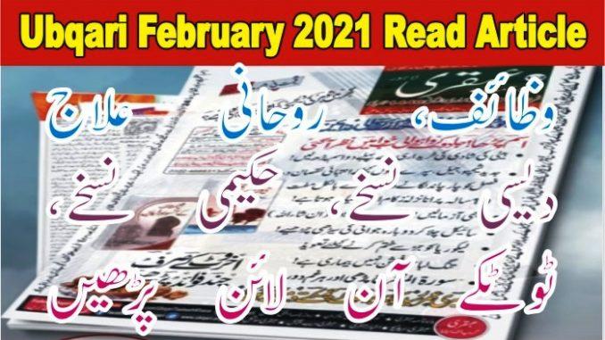 Ubqari February 2021 Magazine Published