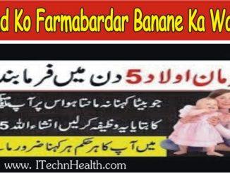 Aulad Ko Farmabardar Banane Ka Wazifa