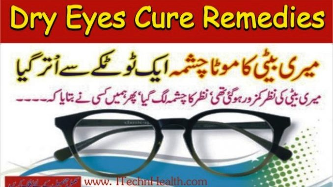 How to Cure Dry Eyes Permanently- Dry Eyes Cure Remedies