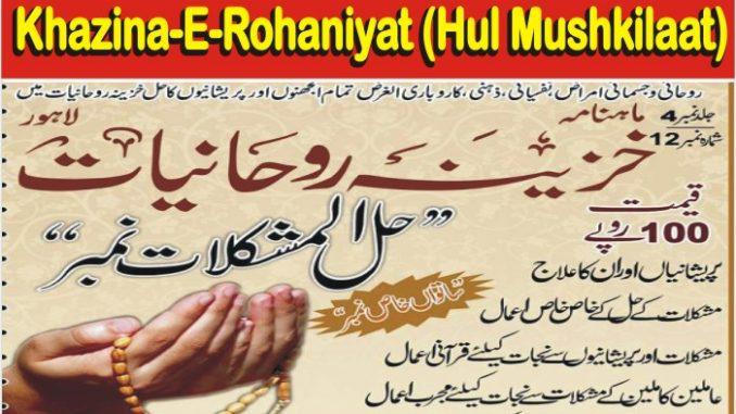 KHAZINA - E - ROHANIYAAT (HUL MUSHKILAAT NUMBER)
