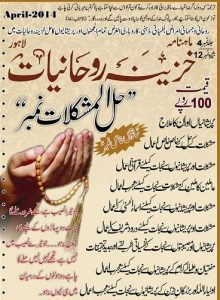 KHAZINA - E - ROHANIYAAT (HUL MUSHKILAAT NUMBER) Urdu Magazine