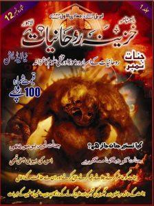 of Khazeena e Rohaniyat Jinaat No PDF Free Urdu Magazine