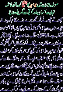 Bawaseer Ka Ilaj