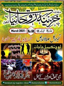 Khazina-e-Ruhaniyaat March 2021