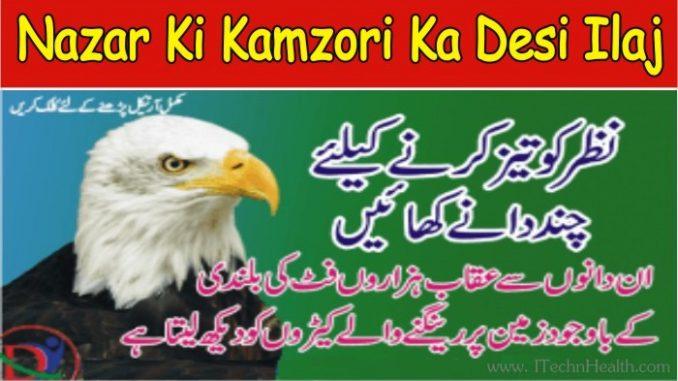 Nazar Ki Kamzori Ka Desi Ilaj Urdu How to Improve Eye Vision