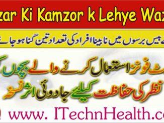 Nazar Ki Kamzori Ka Desi Ilaj Urdu, Nazar ki kamzori ka Wazifa