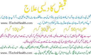 Qabz Ka Ilaj In Urdu