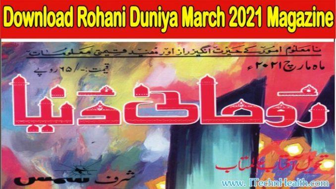 Roohani Duniya March 2021 Magazine