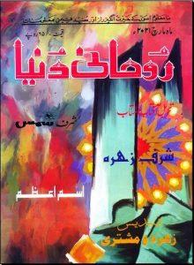 Roohani Duniya March 2021 Urdu Magazine
