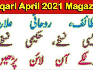 Ubqari April 2021