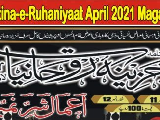 Khazina-e-Ruhaniyaat April 2021 Magazine
