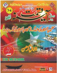 Aina E Qismat May 2021 Magazine Download