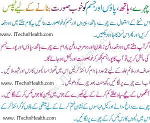 Beauty Tips For Face At Home In Urdu