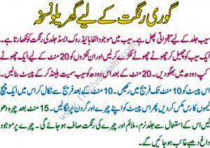 Beauty Tips For Face Whitening In Urdu