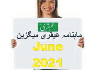 Ubqari Magazine June 2021
