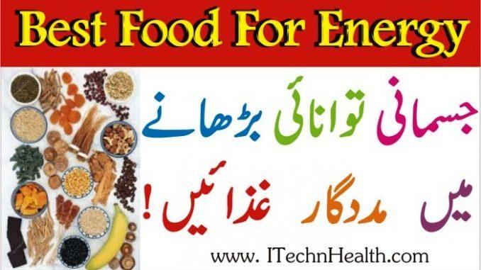 Best Food For Body Energy, High Energy Food