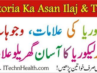 Likoria Ka Asan Ilaj, Likoria Treatment In Urdu